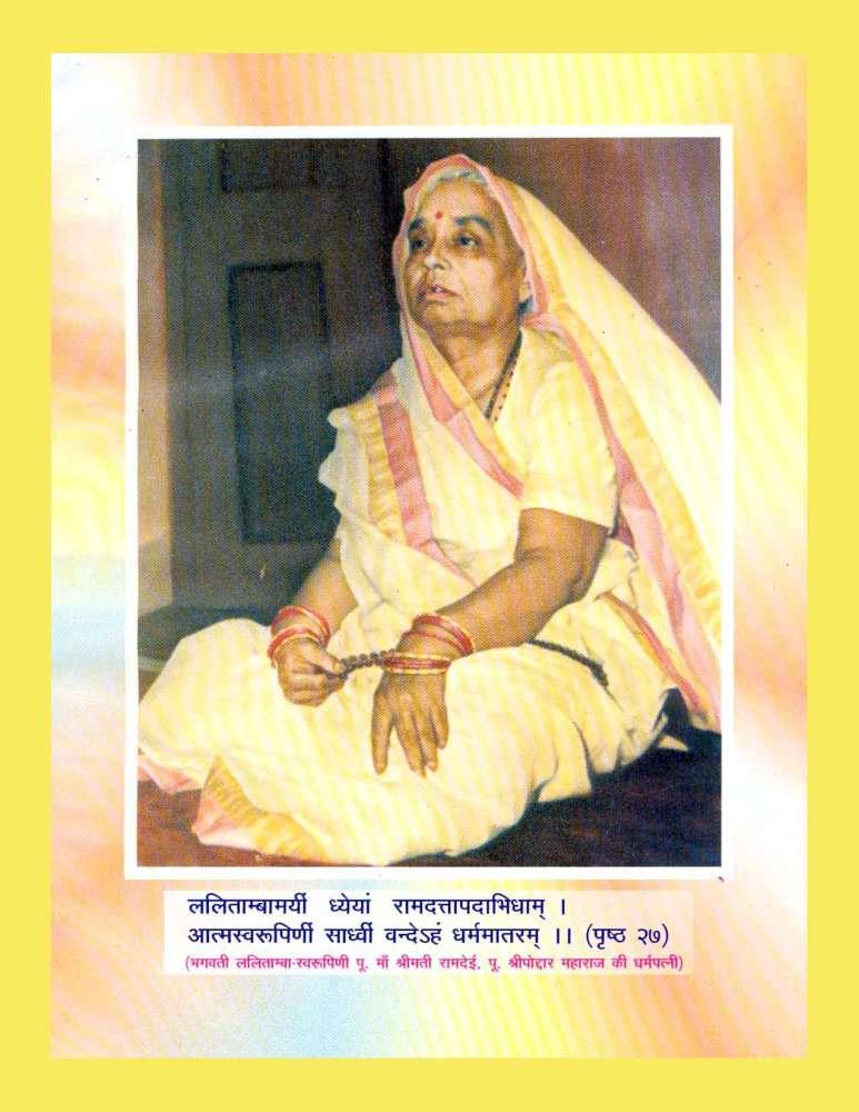 Photo Gallery of Baba ,Bhaiji & radha Krishna for printing   (4/6)