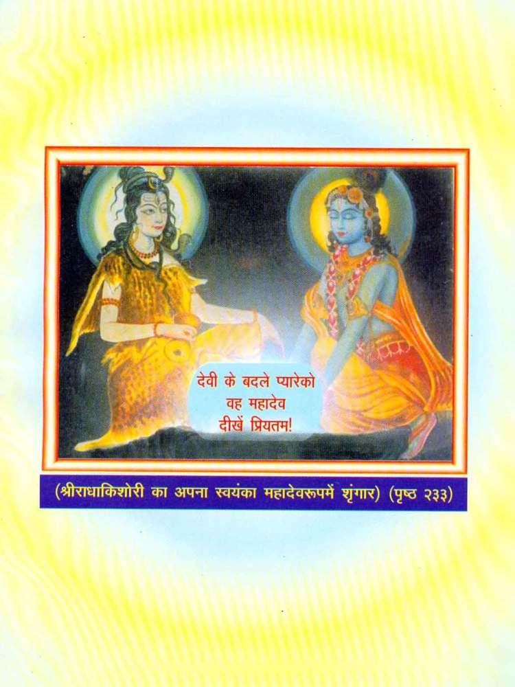 RARE PHOTOGRAPHS OF SHRI BHAIJI AND RADHA KRISHNA  (3/6)