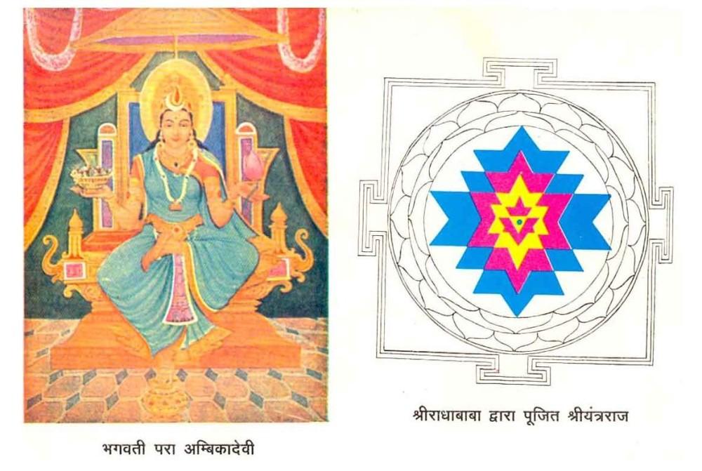 RARE PHOTOGRAPHS OF SHRI BHAIJI AND RADHA KRISHNA  (2/6)