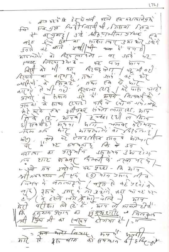 Spiritual condition of Bhaiji(what radha baba and ramsukhadasji wrote) (2/6)