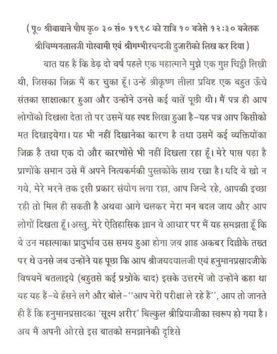 Spiritual condition of Bhaiji(what radha baba and ramsukhadasji wrote) (3/6)