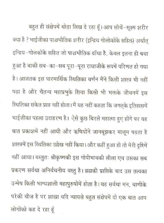 Spiritual condition of Bhaiji(what radha baba and ramsukhadasji wrote) (4/6)