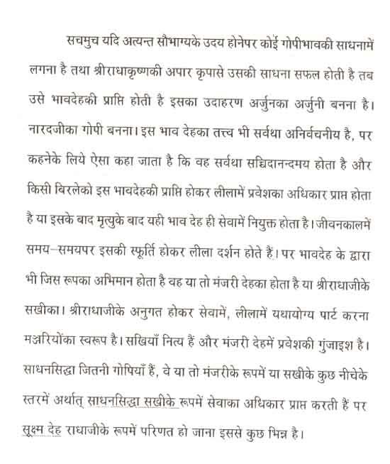 Spiritual condition of Bhaiji(what radha baba and ramsukhadasji wrote) (5/6)