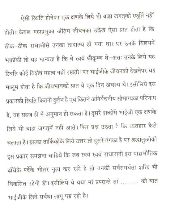 Spiritual condition of Bhaiji(what radha baba and ramsukhadasji wrote) (6/6)