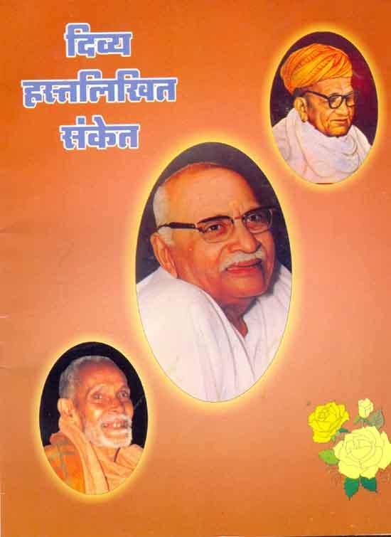 Spiritual Condition Of Bhaiji What Radha Baba And