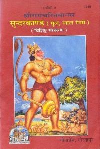 hindi by goswami tulsi das