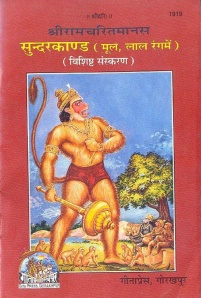 hindi by goswami tulsi das